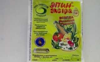 Эпин для комнатных растений