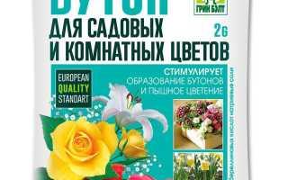 Бутон удобрение для комнатных растений